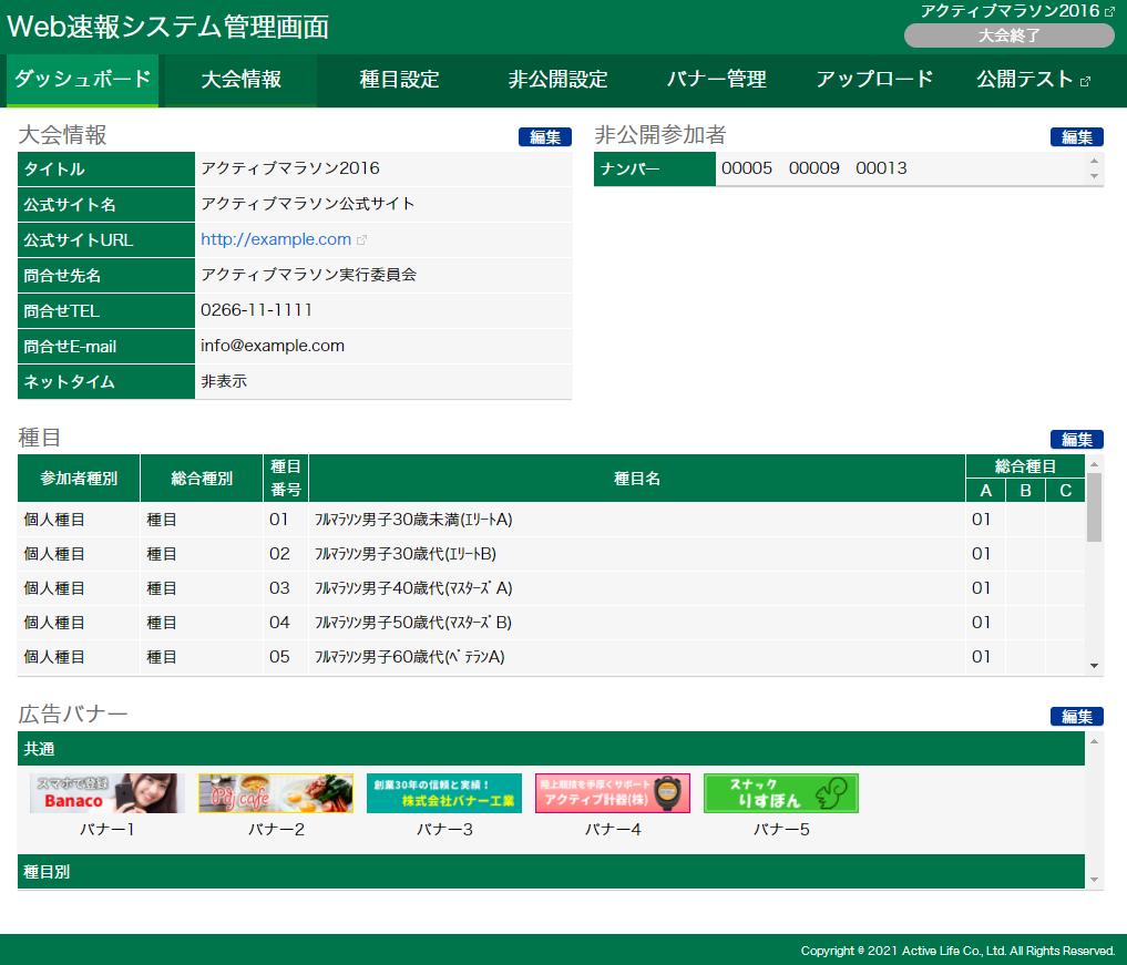 株式会社アクティブライフ様/マラソン大会Web速報システム
